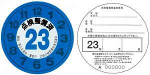 20100119-23nen